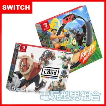 【Nintendo 任天堂】Switch 健身環大冒險同捆組(台灣公司貨中文版)+Labo實驗室03駕駛套裝組