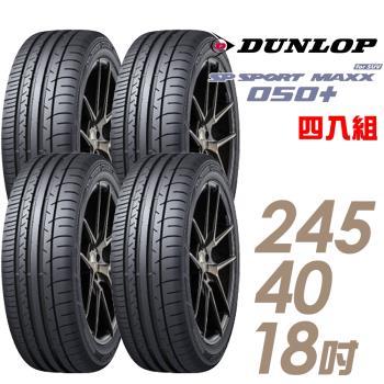 DUNLOP 登祿普 SP SPORT MAXX 050+ 高性能輪胎_四入組_245/40/18(MAXX 050+)