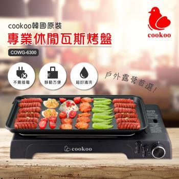 cookoo 專業休閒瓦斯烤盤COWG-6300
