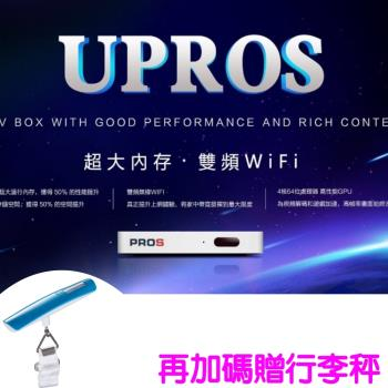 現貨馬上出★安博盒子UPROS台灣版智慧電視盒X9公司貨2020最新款純淨版