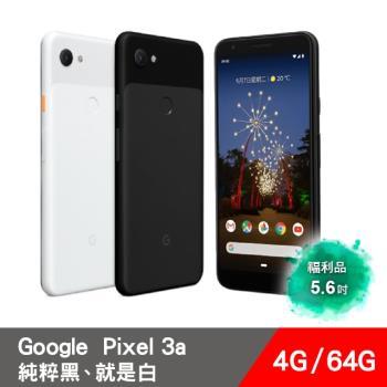【拆封福利品】Google Pixel 3a 5.6吋智慧手機 4G/64G