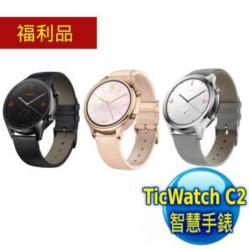 (福利品)TicWatch C2 SmartWatch 智慧手錶