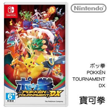 任天堂 Nintendo Switch 寶可拳DX  [台灣公司貨]