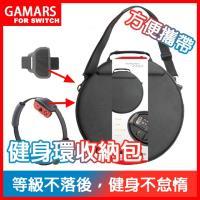 【GAMARS】Switch健身環大冒險專用豪華旅行攜帶收納包