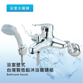 泰衛 (附蓮蓬頭)台灣製精密陶瓷軸心低鉛浴室沐浴龍頭組(1入) 水龍頭 出水龍頭 浴室龍頭