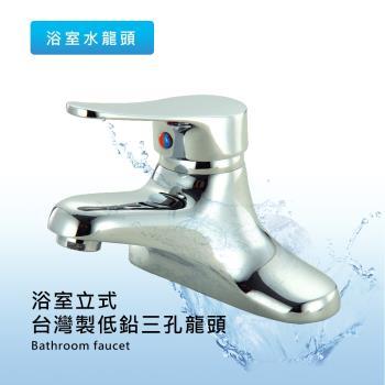 泰衛 台灣製精密陶瓷軸心低鉛浴室出水三孔龍頭(1入) 水龍頭 出水龍頭 廚房龍頭
