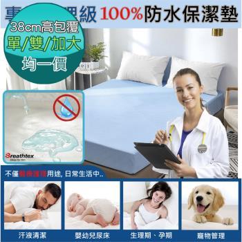 棉睡三店  專業護理級  100%防水保潔墊(單人/雙人/加大)