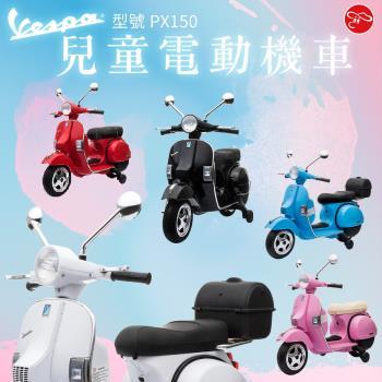 【瑪琍歐玩具】Vespa PX150 偉士牌兒童電動機車/PX150