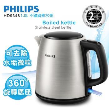 PHILIPS飛利浦 1.0L不鏽鋼煮水壺快煮壺HD9348