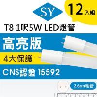 【SY 聲億】T8 LED燈管 1呎5W 高亮版 CNS認證(12入)白光