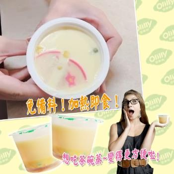 [老爸ㄟ廚房]好食簡易日式茶碗蒸 10杯(100g±10%/杯)