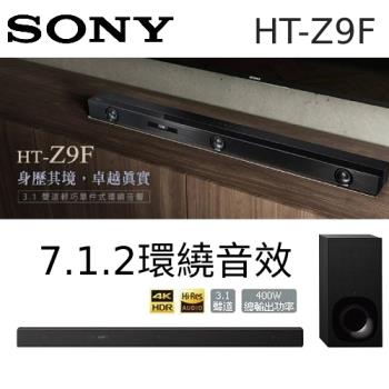 (限時加購價 結帳再優惠) SONY HT-Z9F SOUNDBAR 3.1聲道 單件式環繞音響 4K HDR DolbyVision