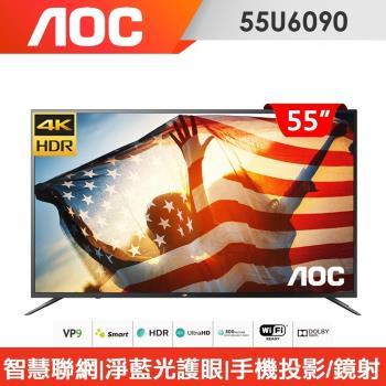 美國AOC 55吋4K HDR聯網液晶顯示器+視訊盒55U6090