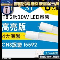 【SY 聲億】T8 2呎10W 奈米LED燈管 (8入)