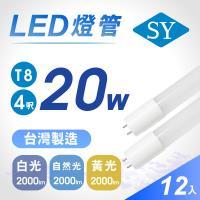 【SY 聲億】T8 4呎20W LED奈米燈管 (12入)