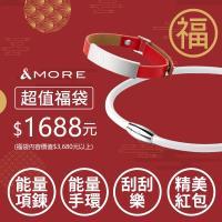 MORE 愛迪莫 健康鈦鍺項鍊+真皮鍺手環 超值1+3入組(福袋.新年禮物.刮刮卡.紅包袋)