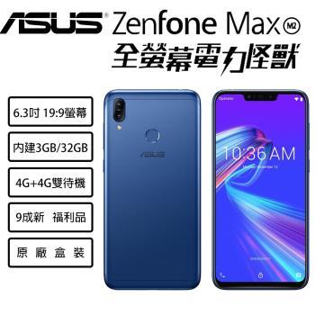 【福利品】ASUS ZenFone Max M2 3G/32GB (ZB633KL )