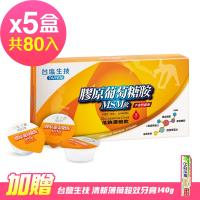 台鹽生技 膠原葡萄糖胺MSM飲(16入x5盒,共80入)