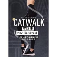 【原廠授權】升級版YPL第三代 貓步褲CATWALK 2.0官方防偽碼100%正品 澳洲直送 機能褲