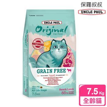 UNCLE PAUL 保羅叔叔田園生機無穀貓食 7.5kg(全齡貓 牧野羊肉)