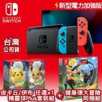 任天堂 Switch新型電力加強版主機  (台灣公司貨)+健身環+寶可夢Plus球套裝組