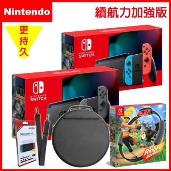 任天堂Switch主機(續航加強版)+健身環大冒險(台灣公司貨中文)+玻璃貼防塵組+健身環攜帶包