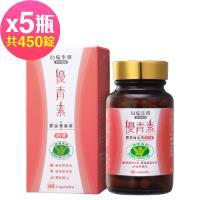 台鹽生技 優青素-膠原藤黃果膠囊5瓶(90粒/瓶,共450粒)