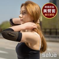 【salua 韓國進口】彈力美臂小腿套 (鍺元素 壓力塑身 專利科技)