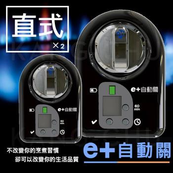 e+自動關-瓦斯爐安全控制系統 瓦斯自動關 老人的好幫手 安裝簡單 自動關火 安心提醒-直式*2