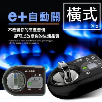 e+自動關-瓦斯爐安全控制系統 瓦斯自動關 老人的好幫手 安裝簡單 自動關火 安心提醒-橫式*2