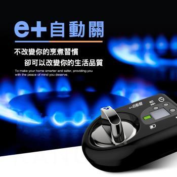 e+自動關-瓦斯爐安全控制系統 瓦斯自動關 老人的好幫手 安裝簡單 自動關火 安心提醒-橫式