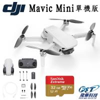 DJI~Mavic Mini 單機版 空拍機+基礎飛行課程(飛隼公司貨)贈SANDISK ULTRA 32G