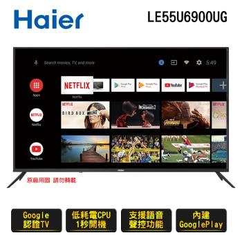 Haier 海爾 55吋 真Android TV 4K HDR連網聲控液晶電視 LE55U6900UG含運送+威名劇院音響組WLS-358P