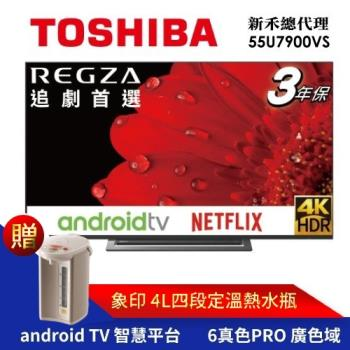 【TOSHIBA東芝】55型4K安卓區域控光廣色域六真色PRO3年保智慧聯網三規4KHDR液晶顯示器(55U7900VS)-送基本安裝
