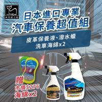威力鯨車神 日本進口專業汽車美容清潔保養超值組_皮革保養液、洗車精_贈洗車海綿x2