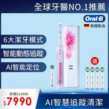 德國百靈Oral-B-GeniusX AI智慧追蹤3D電動牙刷(櫻花粉)