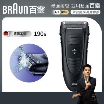 德國百靈BRAUN-1系列舒滑電動刮鬍刀/電鬍刀190s