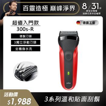 德國百靈BRAUN-三鋒系列電動刮鬍刀/電鬍刀(紅)300s-R