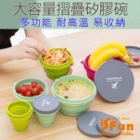 iSFun 旅行隨身 耐熱大容量矽膠摺疊碗杯 (大號隨機色)