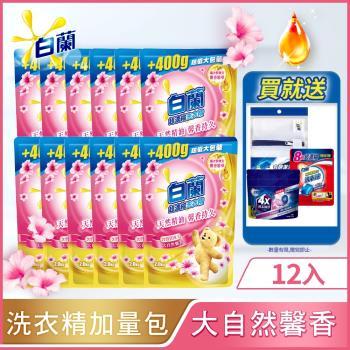 【加量包】白蘭 新升級含熊寶貝馨香精華洗衣精補充包2KGX12入 送衛生紙12包