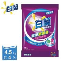 白蘭 鮮豔護色洗衣粉4.5kgx4袋/箱購