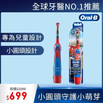 德國百靈Oral-B-電池式兒童電動牙刷DB4510K(CARs)