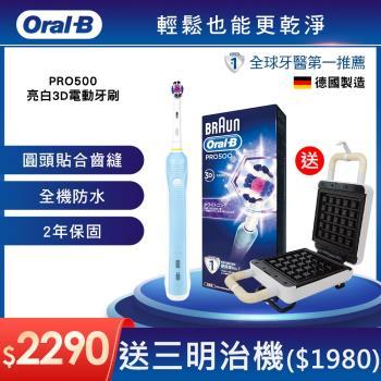 德國百靈Oral-B-全新亮白3D電動牙刷PRO500 送歐樂B-寶可夢限量組(牙齦專護牙膏-勁爽薄荷120g2入+寶可夢造型盤1入)