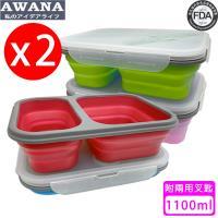 AWANA 矽膠二格可折疊便當盒(附兩用叉匙)1100ml顏色隨機出貨(2入)