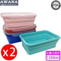 AWANA 矽膠折疊保鮮盒(1200ml)顏色隨機出貨(2入)