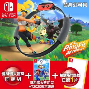 任天堂 Switch 健身環大冒險同捆組-台灣公司貨+瑪利歐索尼克AT東京奧運+遊戲任選一片