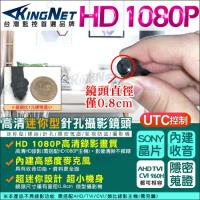KINGNET 監視器攝影機 微型針孔攝影機 AHD 1080P SONY晶片 錄影錄音 TVI CVI 960P UTC 同軸控制 收銀/看護蒐證