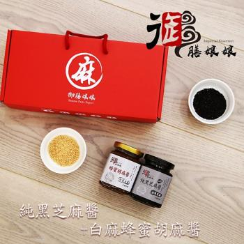 [御膳娘娘]御品富貴禮盒(純黑芝麻醬+白麻蜂蜜胡麻醬,180g/瓶,共2瓶)