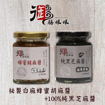 [御膳娘娘]祕製白麻蜂蜜胡麻醬+100%純黑芝麻醬(180g/瓶,共2瓶)
