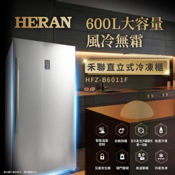 再抽象印電子鍋【登記送次氯酸水製造機】【結帳驚喜價】HERAN禾聯 600L風冷無霜直立式冷凍櫃 HFZ-B6011F